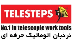 نردبان اتوماتیک حرفه ای تله استپس - نردبان خانگی - نردبان ترکیبی - نردبان تلیکوپی - نردبان تاشو - TELESTEPS