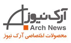 پایگاه اطلاع رسانی صنعت ساختمان - عمران - تاسیسات - معماری - دکوراسیون - فروش - اخبار